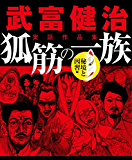武富健治実話作品集 狐筋の一族 秘境と因習編