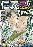仁義抗争勃発編 6 仇討ち (AKITA TOP COMICS500)