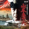 連合艦隊司令長官 山本五十六 オリジナル・サウンドトラック