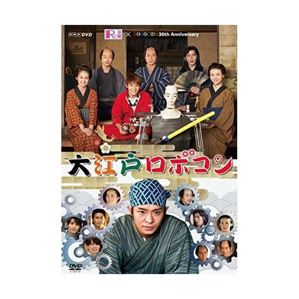 大江戸ロボコン [DVD]の商品画像
