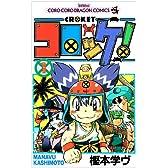 コロッケ! (1) (コロコロドラゴンコミックス)