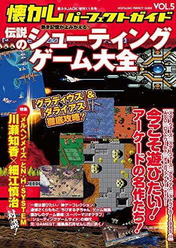 懐かしパーフェクトガイドVol.5 熱き記憶がよみがえる! 伝説のシューティングゲーム