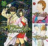 マリアージュ ~神の雫 最終章~ 1-3巻セット(モーニングコミックス)