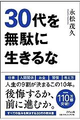 30代を無駄に生きるな 単行本(ソフトカバー)