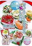 【Amazon.co.jp限定】動画でかんたん! 食べてキレイになれるレシピ集from姫ごはん...
