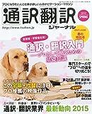 通訳翻訳ジャーナル 2015年4月号