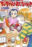ちぃちゃんのおしながき (10) (バンブーコミックス 4コマセレクション)