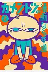 カメントツの漫画ならず道(2) (ゲッサン少年サンデーコミックス) Kindle版