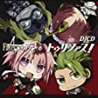 DJCD「Fate/Apocrypha Radio トゥリファス! 」