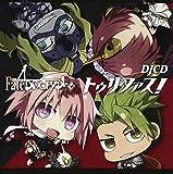 DJCD「Fate/Apocrypha Radio トゥリファス!」/ラジオ・サントラ