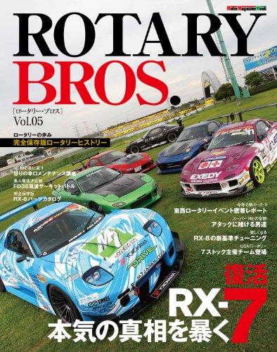 ROTARY BROS. Vol.05 (Motor Magazine Mook)