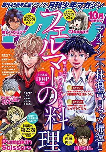 [雑誌] 月刊少年マガジン 2018年10月号 [Gekkan Shonen Magazine 2018-10]