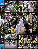 野外露出投稿  ちぃ(26歳)人妻 [DVD]