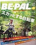 BEーPAL (ビーパル) 2012年 11月号 [雑誌]