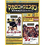 マカロニ・ウェスタン傑作映画DVDコレクション 2016年 6/5号[分冊百科]