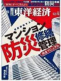 週刊東洋経済 2014年12/6号 [雑誌]