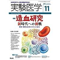 実験医学 2017年11月号 Vol.35 No.18 造血研究―新時代への挑戦〜複雑・精緻な血液システムに迫る