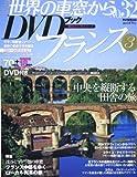世界の車窓からDVDブック NO.32 フランス (朝日ビジュアルシリーズ)