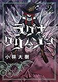 ラグナクリムゾン(2) (ガンガンコミックスJOKER)