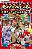 バトル・ブレイブス VS. 最恐ティラノサウルス (科学まんがシリーズ)