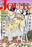 JOUR Sister : 18 (ジュールコミックス)