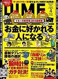 DIME (ダイム) 2015年 4月号 [雑誌]