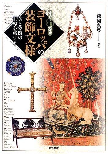 すぐわかるヨーロッパの装飾文様―美と象徴の世界を旅する