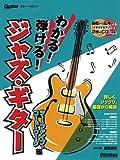 わかる! 弾ける! ジャズ・ギター ツー・ファイブ・コード・ワーク編 (CD2枚付き) (Guitar Magazine)