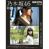 MdN EXTRA Vol.3 乃木坂46 映像の世界 (インプレスムック)