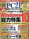 日経PC 21 (ピーシーニジュウイチ) 2015年 09月号