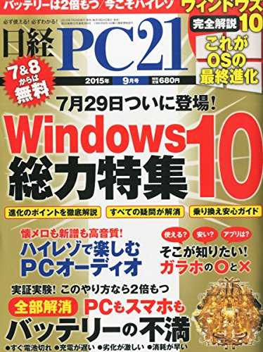 日経PC 21 (ピーシーニジュウイチ) 2015年 09月号の詳細を見る