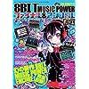 8BIT MUSIC POWER ファイナル&アンコール (三才ムックvol.980)
