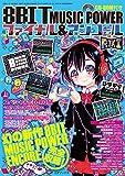 8BIT MUSIC POWER ファイナル&アンコール (三才ムックvol.980) 画像