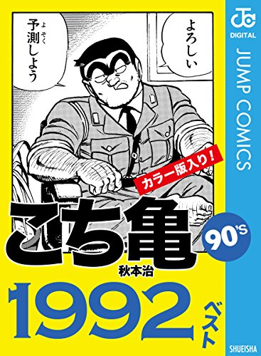 こち亀90's 1992ベスト (ジャンプコミックスDIGITAL)