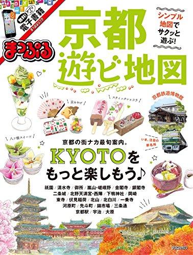まっぷる 京都遊ビ地図の詳細を見る