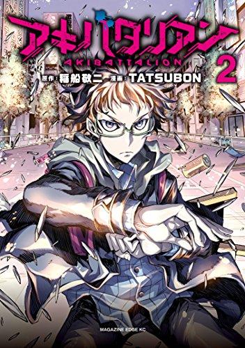 アキバタリアン(2) (少年マガジンエッジコミックス)の詳細を見る