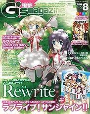 電撃G's magazine (ジーズマガジン) 2016年 08月号 [雑誌]