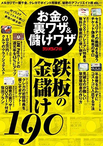 お金の裏ワザ&儲けワザ 三才ムック vol.973 -