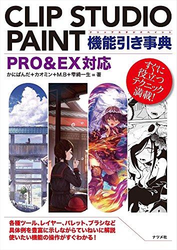 CLIP STUDIO PAINT機能引き事典 PRO&EX...