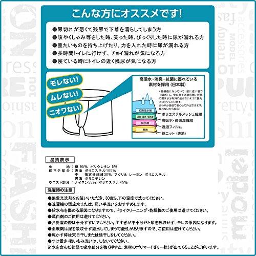尿漏れパンツ (LLサイズ:ネイビー2枚組) 男性用 おねしょトランクス 介護用パンツ メンズ/『さわやかボクサーパンツ』【2枚組】