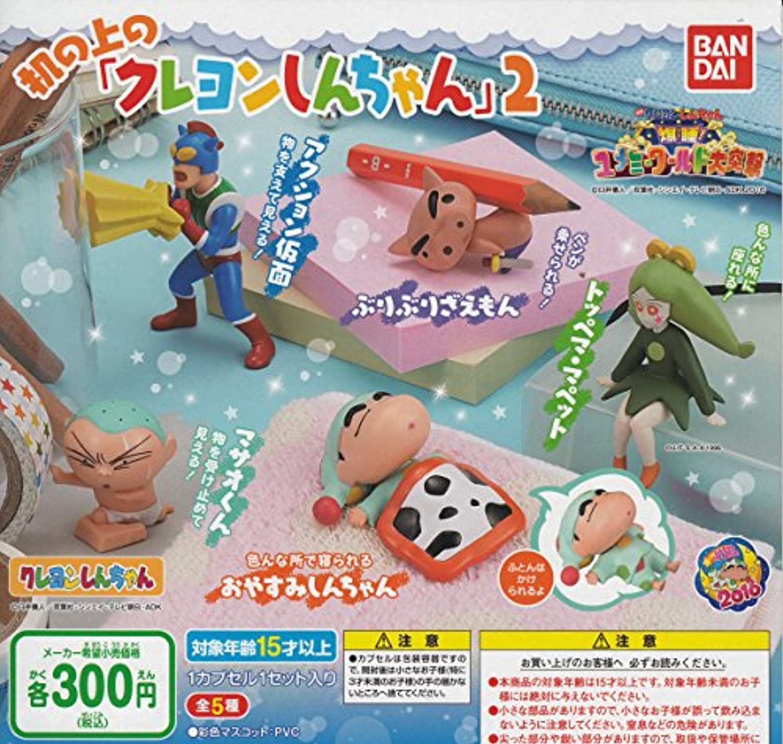 机の上の「クレヨンしんちゃん」2 全5種セット ガチャガチャ