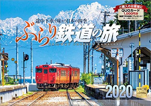 ぶらり鉄道の旅 2020年 カレンダー 壁掛け SF-3 (使用サイズ594x420mm) 風景