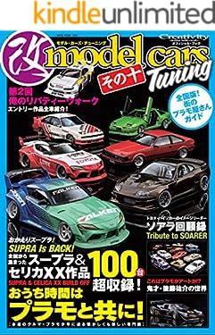 model cars Tuning(モデル・カーズ・チューニング) その十