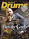 Rhythm & Drums magazine (リズム アンド ドラムマガジン) 2016年 12月号 [雑誌] (DVD付)