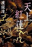 天上紅蓮 (文春文庫)