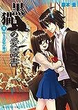 黒猫の愛読書 III -THE BLACK CAT'S CODEX- 昏き追憶の神話<黒猫の愛読書> (角川スニーカー文庫)