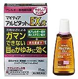 【第2類医薬品】マイティアアルピタットNEXα 15mL ※セルフメディケーション税制対象商品