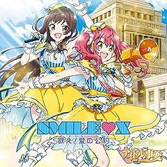 SMILE♥X「ザッツマイポリ」の歌詞を収録したCDジャケット画像