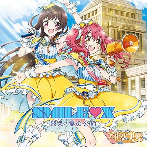 TVアニメ「アイドル事変」オープニングソング「歌え!愛の公約」(通常盤)
