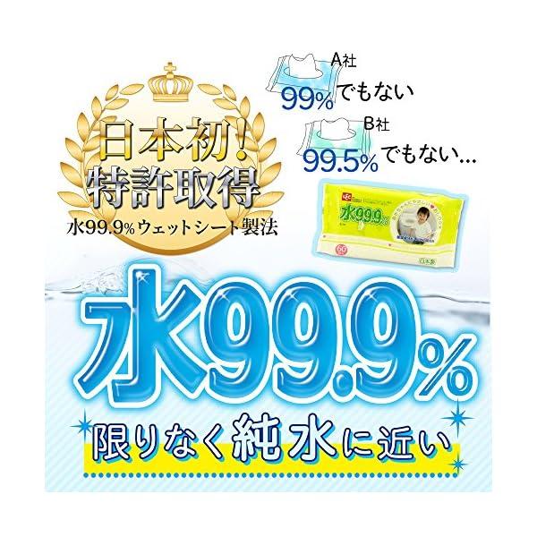 水99.9% おしりふき 流せるタイプ 60枚...の紹介画像3